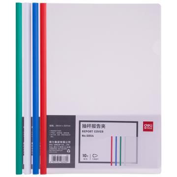 得力(deli)抽杆文件夹,A4抽杆夹 押杆夹 透明拉杆夹 资料夹 10个装 5854颜色随机 单位:包