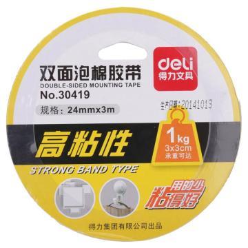 得力(deli)双面胶,加粘粘性双面胶 双面棉纸胶带 30419(白色) 宽24mm长 3m 单卷