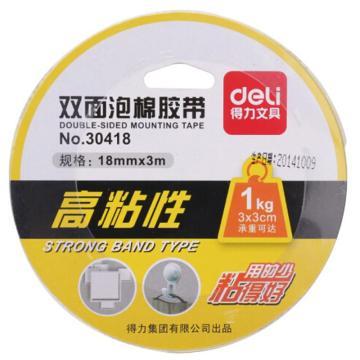 得力(deli)双面泡沫胶带,18mm宽 3m长 强力泡沫海绵胶 厚型双面胶条 30418 1卷装