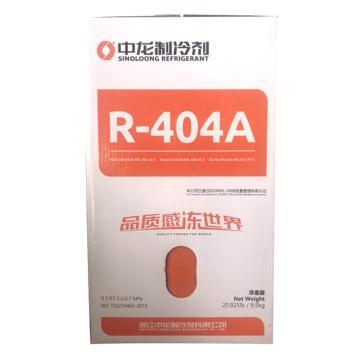 制冷剂,中龙,R404A,9.5kg/瓶(原10kg装)