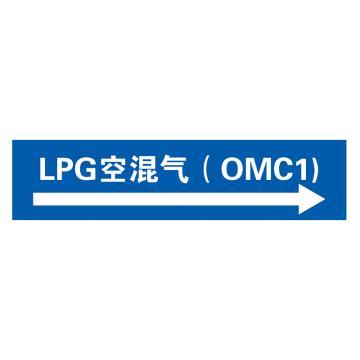 标示贴纸 蓝底白字 耐候型 L500*H120mm 内容:LPG空混气OMC1+指示箭头
