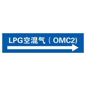 标示贴纸 蓝底白字 耐候型 L500*H120mm 内容:LPG空混气OMC2+指示箭头