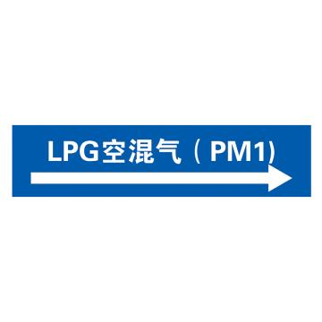 标示贴纸 蓝底白字 耐候型 L500*H120mm 内容:LPG空混气PM1+指示箭头