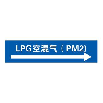 标示贴纸 蓝底白字 耐候型 L500*H120mm 内容:LPG空混气PM2+指示箭头