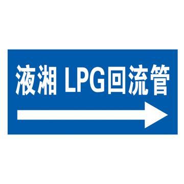 标示贴纸 蓝底白字 耐候型 L200*H100mm 内容:液相LPG回流+指示箭头
