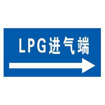 标示贴纸 蓝底白字 耐候型 L200*H100mm 内容:LPG进气端+指示箭头