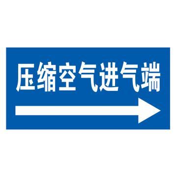 标示贴纸 蓝底白字 耐候型 L200*H100mm 内容:压缩空气进气端+指示箭头