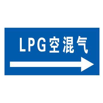 标示贴纸 蓝底白字 耐候型 L200*H100mm 内容:LPG空混气+指示箭头