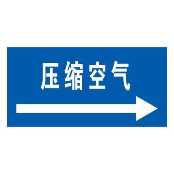标示贴纸 蓝底白字 耐候型 L200*H100mm 内容:压缩空气+指示箭头