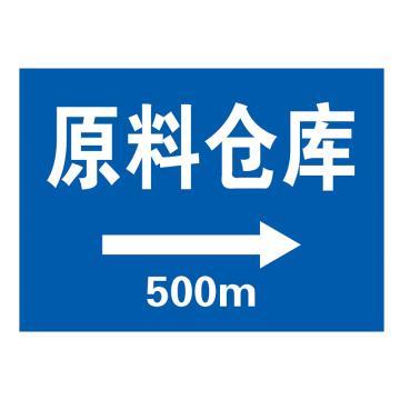 标示贴纸 蓝底白字耐候型 L900*H650mm  内容:原料仓库+指示箭头+500m