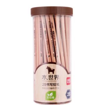 得力(deli)木世界系列原木2B铅笔,素描绘图学生铅笔 72支/桶 S951 单位:桶