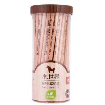 得力(deli)木世界系列原木HB铅笔,素描绘图学生铅笔 72支/桶 S950 单位:桶
