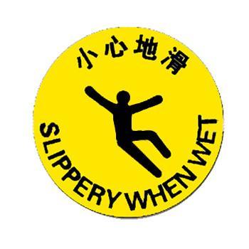 安赛瑞 地贴警示标识 小心地滑,直径40cm