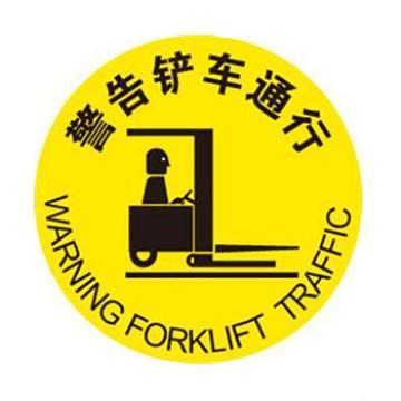 安赛瑞 地贴警示标识 警告铲车通行,直径40cm
