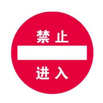安赛瑞 地贴警示标识 禁止进入,直径40cm