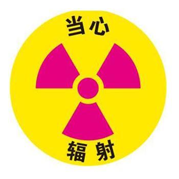安赛瑞 地贴警示标识 当心辐射,直径40cm