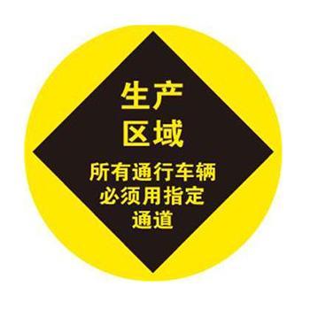 安赛瑞 地贴警示标识 生产区域,直径40cm