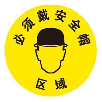 安赛瑞 地贴警示标识 必须戴安全帽,直径40cm