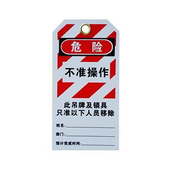 吊牌-不准操作,7.5*14.5cm