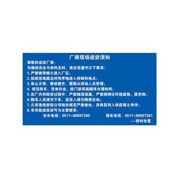 厂商现场送货须知标识牌,1850*1000*1.5mm,铝板(定制款)