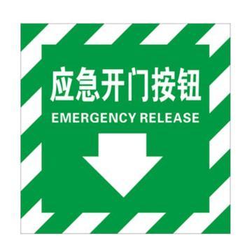 自发光消防警示标签(应急开门按钮)-自发光不干胶,100×100mm,10片/包,20224