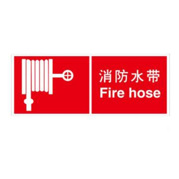 安赛瑞 消防安全标识-消防水带,ABS板,200×100mm,20331