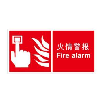 安赛瑞 消防安全标识-火情警报,ABS板,200×100mm,20329