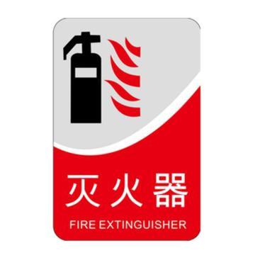 亚克力消防标识(灭火器)-亚克力材质,厚3mm,背覆3M双面胶,150×100mm,中英文,20199