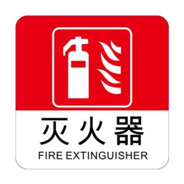 亚克力消防标识(灭火器)-亚克力材质,厚3mm,背覆3M双面胶,100×100mm,中英文,20197