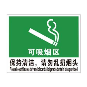 禁烟/吸烟标识(可吸烟区,保持清洁,请勿乱扔烟头)-ABS板,250×315mm,中英文,20210
