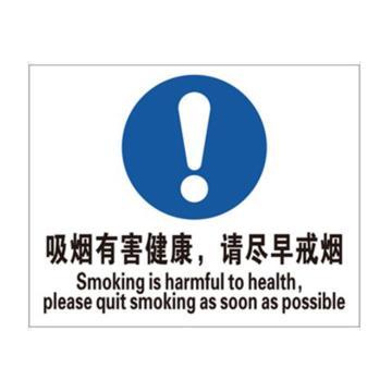 禁烟/吸烟标识(吸烟有害健康,请尽早戒烟)-ABS板,250×315mm,中英文,20209