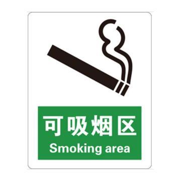 禁烟/吸烟标识(可吸烟区)-ABS板,250×315mm,中英文,20204