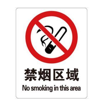 禁烟/吸烟标识(禁烟区域)-ABS板,250×315mm,中英文,20203