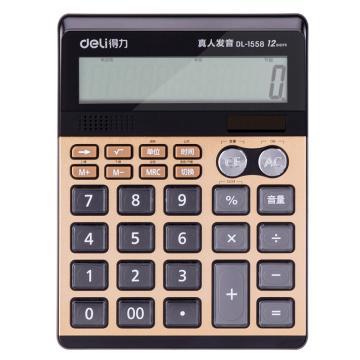 得力 双模式语音计算器,1558(金) 单位:个