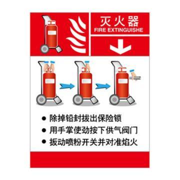 灭火设备使用标识(灭火器)-不干胶,200×260mm,20414
