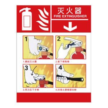 灭火设备使用标识(灭火器)-不干胶,200×260mm,20419