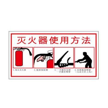 安赛瑞 灭火设备使用标识(灭火器),不干胶,300×160mm,20474