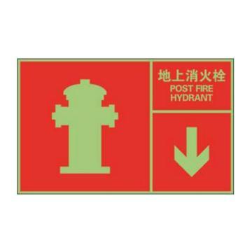 左右款消防安全标识(地上消火栓)-中/英,自发光不干胶,400×250mm,20104
