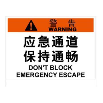 消防安全标识(警告,应急通道保持畅通)-ABS板,500×350mm,中英文,20505