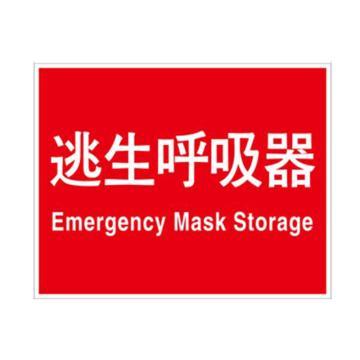 安赛瑞 消防安全标识-逃生呼吸器,不干胶,250×315mm,20497