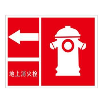 安赛瑞 消防安全标识-地上消火栓 向左,不干胶,250×315mm,中文,20501