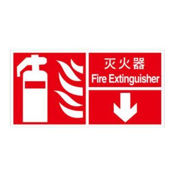 安赛瑞 消防安全标识-灭火器,不干胶,200×100mm,20326