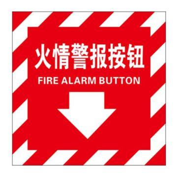 消防警示标签(火情警报按钮)-不干胶,100×100mm,10片/包,20211