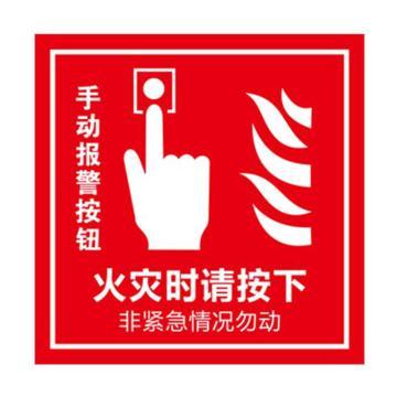 消防警示标签(手动报警按钮)-不干胶,100×100mm,10片/包,20217