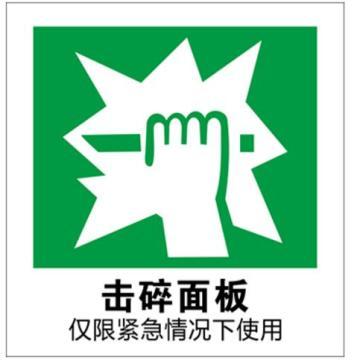 自发光消防警示标签(击碎面板)-自发光不干胶,100×100mm,10片/包,20226