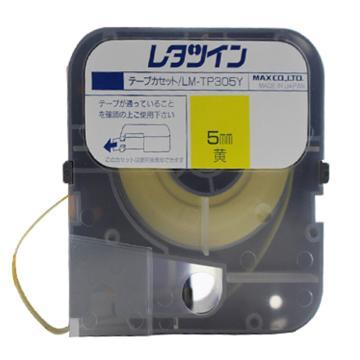 MAX贴纸, 黄色 5mm(宽) X 8M(长) ,适用MAX线号机