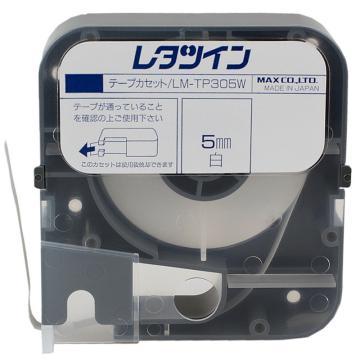 MAX贴纸, 白色 5mm(宽) X 8M(长) ,适用MAX线号机