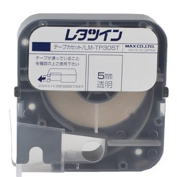 MAX贴纸 ,透明 5mm(宽) X 8M(长) ,适用MAX线号机