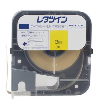 MAX贴纸, 黄色 9mm(宽) X 8M(长) ,适用MAX线号机