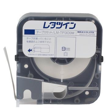MAX贴纸 ,白色 9mm(宽) X 8M(长) ,适用MAX线号机